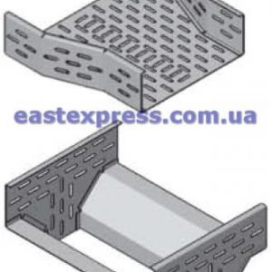 Сужения и снижения лотков EX-LUX